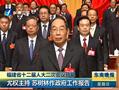 福建省十二届人大二次会议开幕