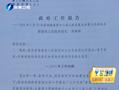 福建省2014两会:民生改善 百姓受益