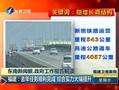 2014福建省两会政府工作报告解读