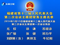 福建省两会主席团常务主席名单