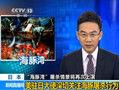 日本再屠杀大批海豚 美大使称惨无人道