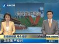 东南新闻眼两会观察 龙头强 产业兴