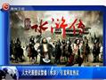 政协委员称《水浒传》太暴力应该禁止播放