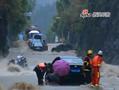 福建寿宁暴发山洪泥石流多部车辆被困