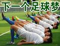 你不曾了解的中国足球故事 下一个足球梦