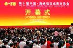 第十届618中国海峡项目成果交易会开幕式