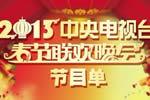 央视正式发布2013年蛇年春晚节目单