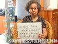 同志故事之——90岁外婆拍视频支持同志外孙