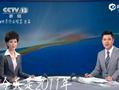 7分钟央视直播爆笑失误合集