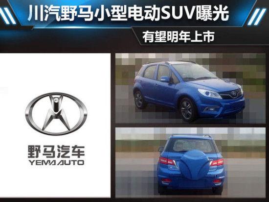 川汽野马小型电动SUV曝光 有望明年上市