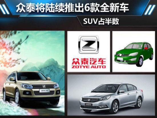 众泰将陆续推出6款全新车型 SUV占半数